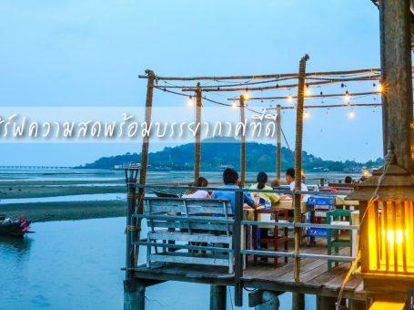 J-Tai-Pu-Pen-Seafood