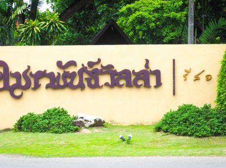 Amornphant Villa