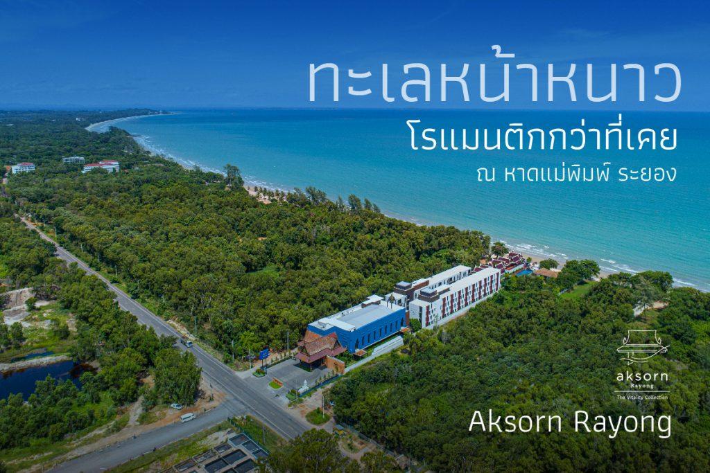 โรงแรมอยู่ติดชายหาด ทะเลสะอาดหาดทรายขาว และเป็นส่วนตัว